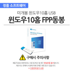 14ZD995-LX20K 전용 윈도우 10홈 FPP USB 동봉