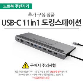 14ZD995-LX20K 전용 USB-C 11in1 도킹스테이션