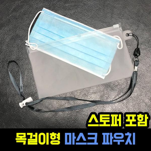 아르세 목걸이형 마스크 보관 케이스 파우치+스토퍼 상품이미지