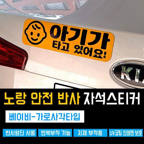 노랑 안전 반사 자석스티커 가로사각타입 베이비 1P 상품이미지