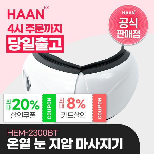 블루투스 온열 공기압 눈 마사지기 시즌2 HEM-2300BT 상품이미지