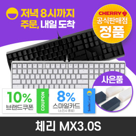 MX BOARD 3.0S 기계식 게이밍 체리키보드 사은품증정