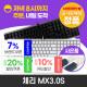 MX BOARD 3.0S 기계식 게이밍 체리키보드 사은품증정 상품이미지
