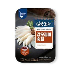 심플리쿡)갑오징어숙회 270g