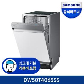 8인용 식기세척기 DW50T4065SS 세미빌트인 공식인증점