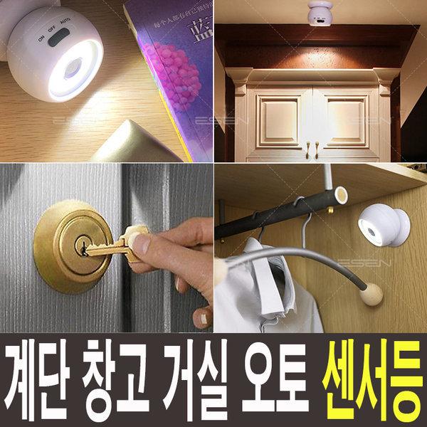 ESEN 모션센서등 LED 라이트 다용도 손전등 휴대용 상품이미지