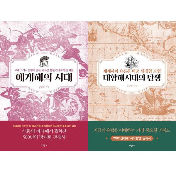 송동훈 문명사 2권 세트 - 에게해의 시대 + 대항해시대의 탄생 상품이미지