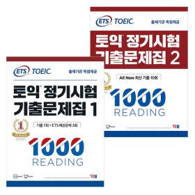 ETS토익정기시험 기출문제집 1000 RC 세트 (전2권)