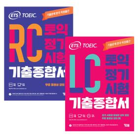 ETS 토익기출 공식종합서 RC+LC 세트 (전2권)