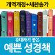 휴대하기 좋은 예쁜성경책 모음전(개역개정/비전성경/만나성경/굿데이성경/새찬송가) 상품이미지