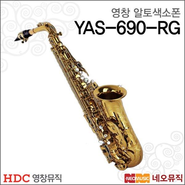 갤러리아   영창알토색소폰  Young Chang Alto Saxophone YAS-690-RG / YAS690RG 섹소폰/ 상품이미지