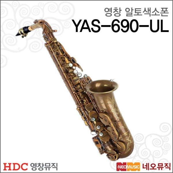 갤러리아   영창알토색소폰  Young Chang Alto Saxophone YAS-690-UL / YAS690UL 섹소폰/ 상품이미지