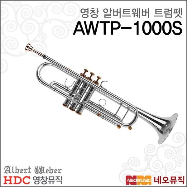 갤러리아   영창알버트웨버트럼펫  YOUNG CHANG Trumpet AWTP-1000S / AWTP1000S  / 실버 상품이미지