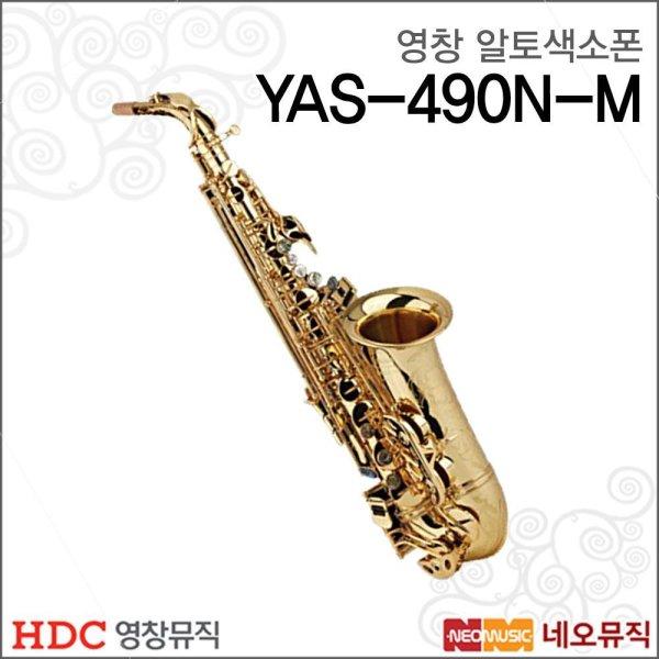 갤러리아   영창알토색소폰  Young Chang Alto Saxophone YAS-490N-M / YAS490NM 섹소폰/ 상품이미지