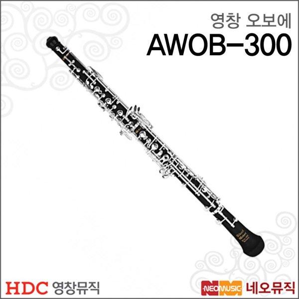 갤러리아   영창오보에  YOUNG CHANG Oboe AWOB-300 / AWOB300 목관 연습용/연주용악 상품이미지