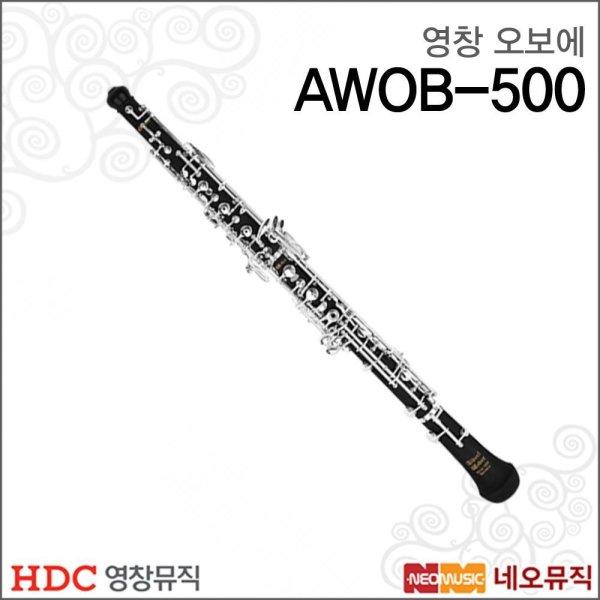 갤러리아   영창오보에  YOUNG CHANG Oboe AWOB-500 / AWOB500 목관 연습용/연주용악 상품이미지