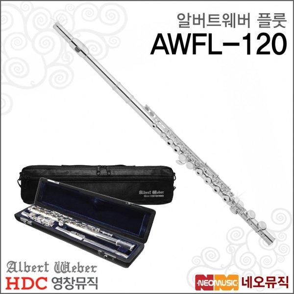 갤러리아   영창플룻  Young Chang Flute AWFL-120 / AWFL120 알버트웨버/입문용/교육 상품이미지