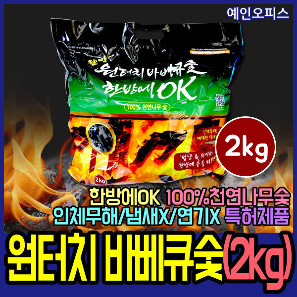 원터치바베큐숯 2kg 한방에OK 천연나무 캠핑 참숯 숯 상품이미지