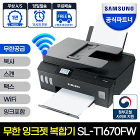 SL-T1670FW 정품무한 잉크젯복합기 팩스지원 잉크포함