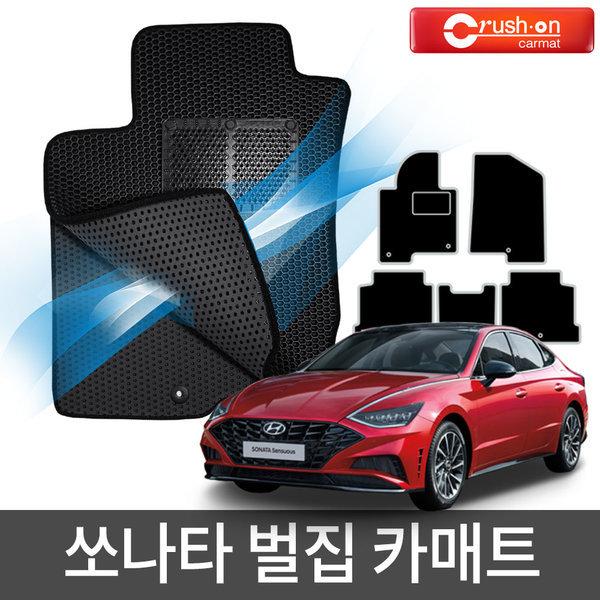 쏘나타 DN8/LF/YF 벌집매트 이중카매트 자동차매트 상품이미지