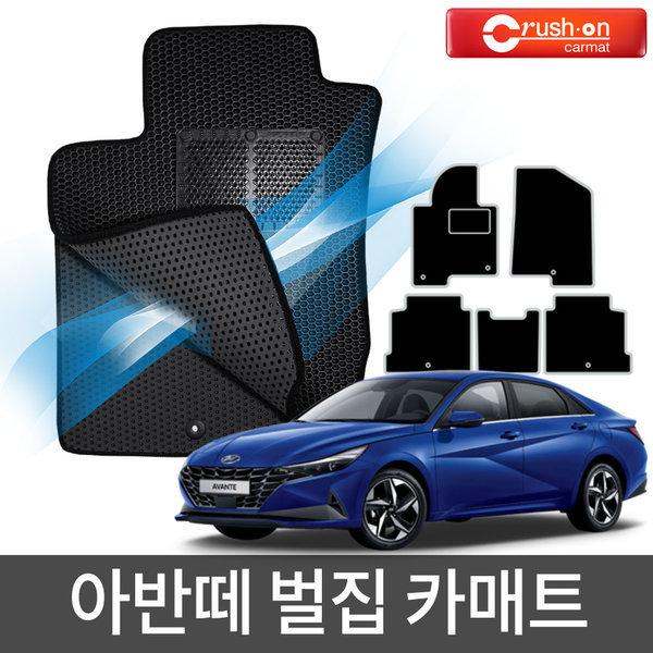 올뉴아반떼CN7/AD/MD 벌집매트 이중카매트 자동차매트 상품이미지