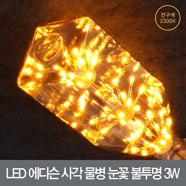 LED전구/형광등/램프 에디슨 사각 물병 눈꽃 불투명 3W 상품이미지