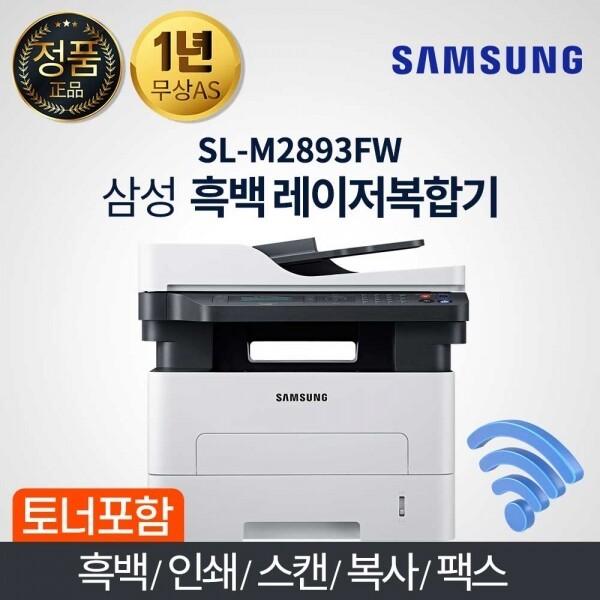삼성전자 SL-M2893FW 레이저 복합기 프린터 토너포함 상품이미지