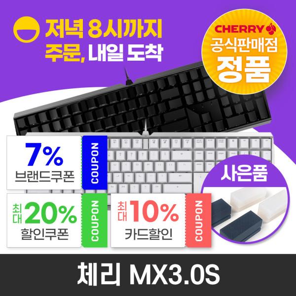 체리키보드 MX BOARD 3.0S 기계식 게이밍 키보드 상품이미지