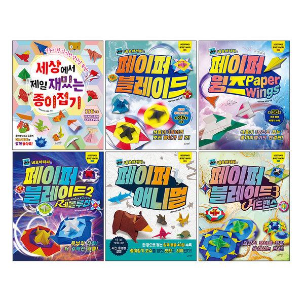 (사은품) 네모아저씨의 페이퍼 애니멀 블레이드 윙즈 세상에서 제일 재밌는 종이접기 책 상품이미지