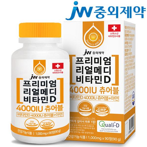 리얼메디 비타민D 츄어블 D3 비타민디 4000IU 3개월분 상품이미지