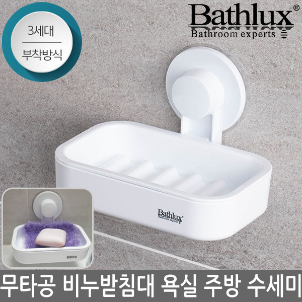 욕실용품 비누받침대 거치대 물빠짐홀 강력흡착 홀더 상품이미지