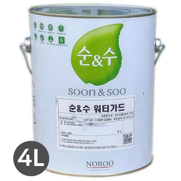 순수 워터가드 곰팡이 차단 결로방지페인트 4L 상품이미지