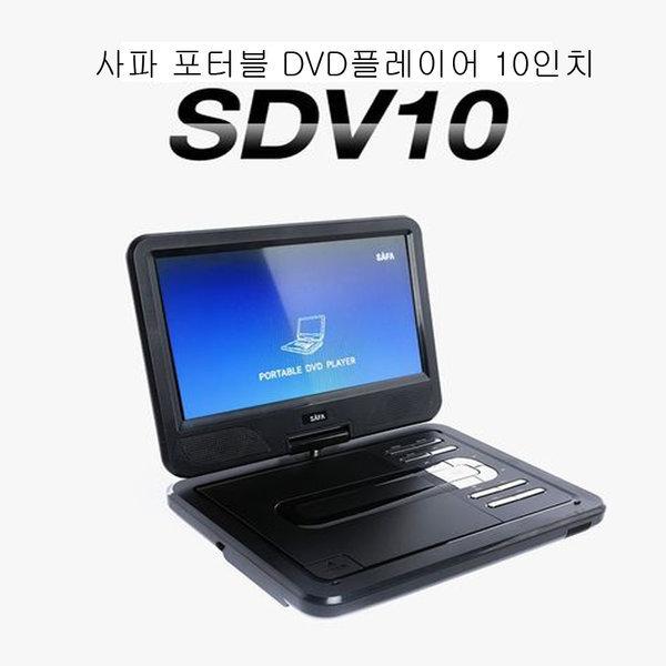 사파 휴대용DVD플레이어/SDV10/CD/DVD/10인치/USB/ 상품이미지