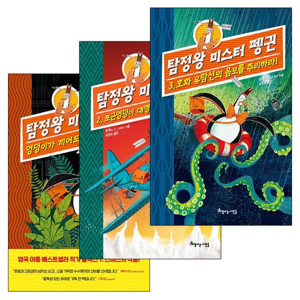 (사은품) 탐정왕 미스터 펭귄 1 2 3권 세트 책 / 아름다운사람들 상품이미지