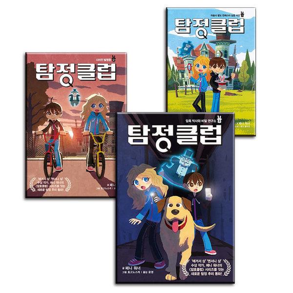 (사은품) 탐정클럽 1 책 /가람어린이 상품이미지
