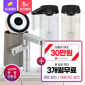 정수기/공기청정기/건조기렌탈 상품권 최대 18만 증정