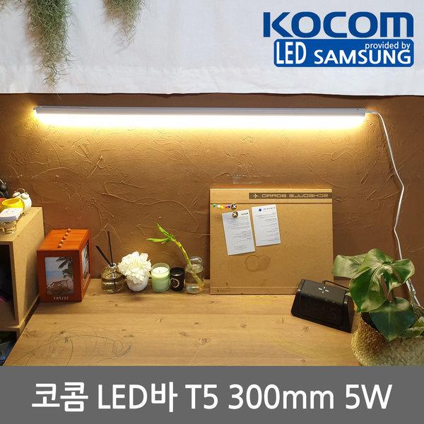 코콤 LED T5 300mm 5W led바 간접등 천장등 무드등 상품이미지
