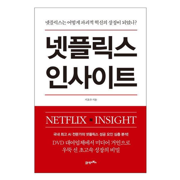 (사은품) 넷플릭스 인사이트 책 / 21세기북스 상품이미지