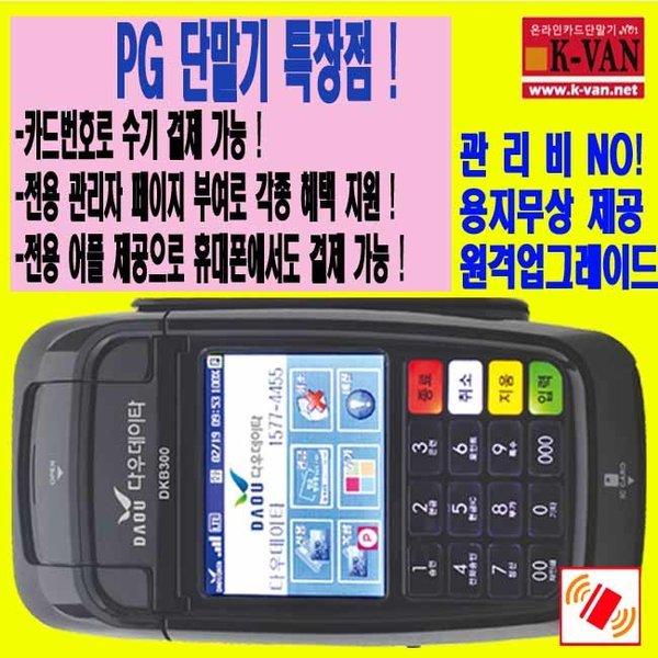 제약/의약품/의료기기/스마트폰/카드단말기/PG/키인 상품이미지