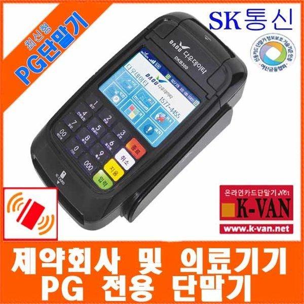 제약/의약품/의료기기/카드단말기/스마트폰/PG/키인 상품이미지