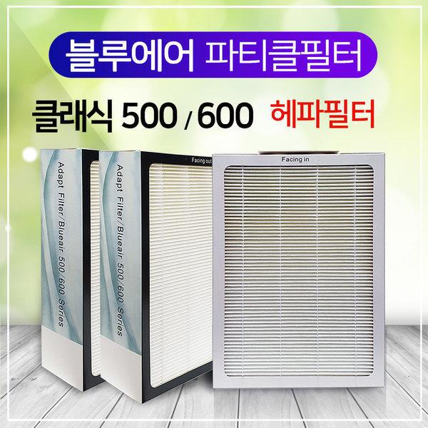 블루에어공기청정기필터 500/600시리즈 파티클 601 상품이미지