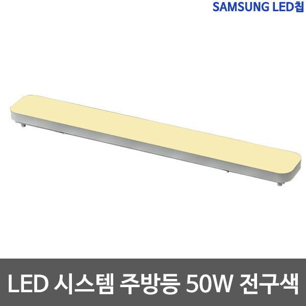 샤이니  시스템주방등 50W 삼성칩 LED주방등 전구색 상품이미지
