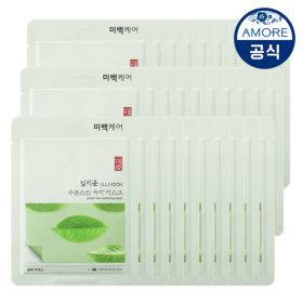 Green tea hydrating mask 30 sheets