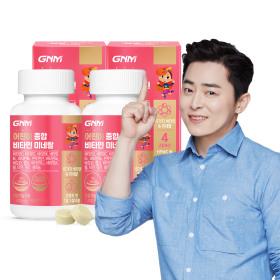 어린이 키즈 멀티 종합비타민 츄어블 2병(총 6개월분)