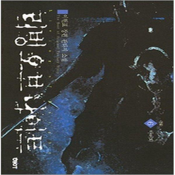 중고 리빙 오브 나이트 (Living of Knight) 1-6 완/상태(중)/ 해우출판사/이헌표 상품이미지