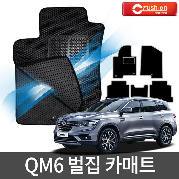 QM6/XM3/SM6 벌집매트 카매트 자동차매트 상품이미지