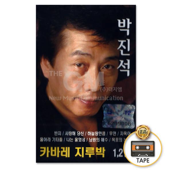 2TAPE 박진석-카바레지루박1+2집/트로트/트롯/가요/반지/사랑해당신/카세트테이프 상품이미지
