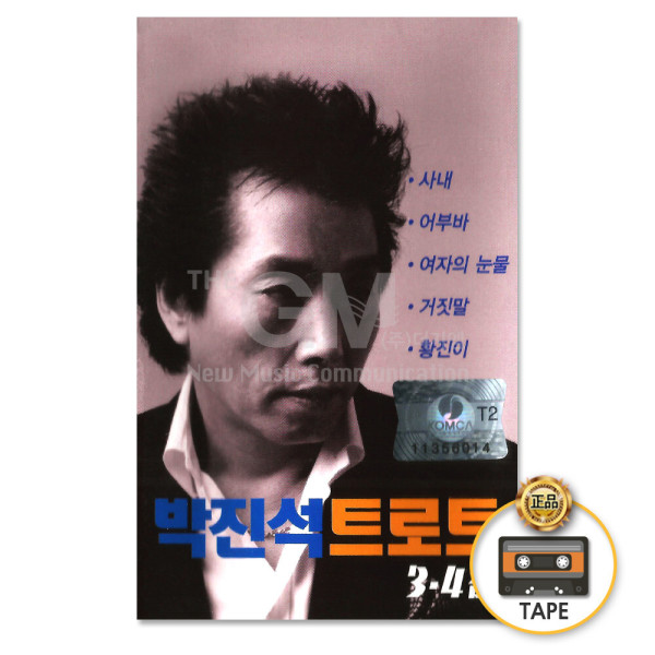 2TAPE 박진석-트로트3+4집/트로트/트롯/가요/사내/어부바/카세트테이프 상품이미지