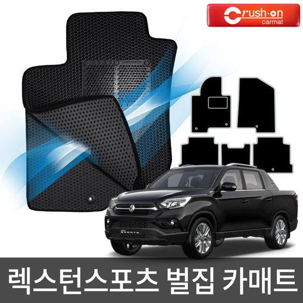 렉스턴 스포츠 칸 G4 벌집매트 카매트 자동차매트 상품이미지