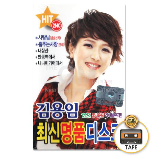 2TAPE 김용임-최신명품디스코/가요/트로트/트롯/디스코/라이브/카세트테이프 상품이미지